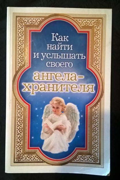 """Книга """"Как найти и услышать своего ангела-хранителя"""""""