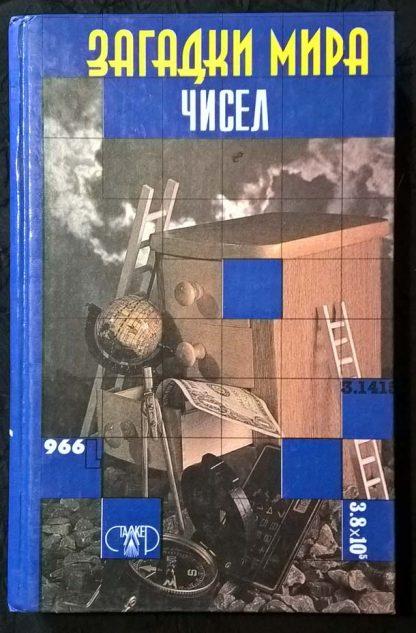 "Книга ""Загадки мира чисел"""