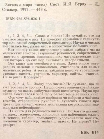 """Аннотация к книге """"Загадки мира чисел"""""""