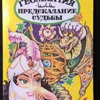 """Книга """"Геомантия или предсказание судьбы"""""""