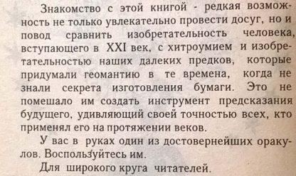 """Аннотация к книге """"Геомантия или предсказание судьбы"""""""