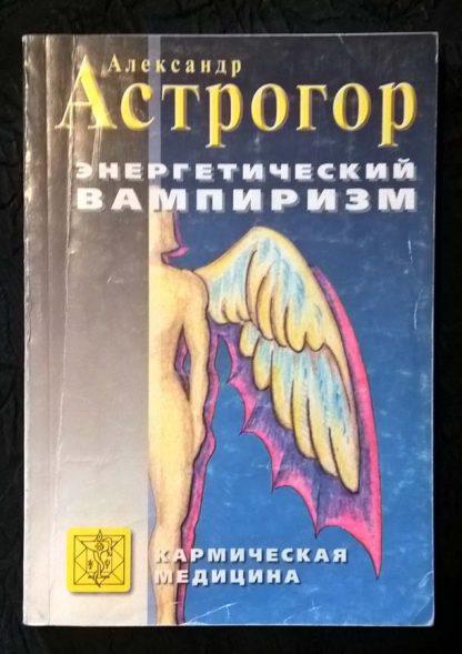 """Книга """"Энергетический вампиризм"""""""