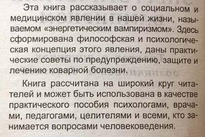 """Аннотация к книге """"Энергетический вампиризм"""""""