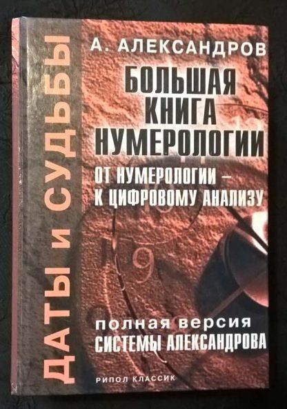"""Книга """"Большая книга нумерологии"""""""