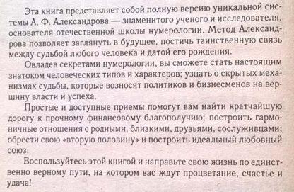 """Аннотация к книге """"Большая книга нумерологии"""""""