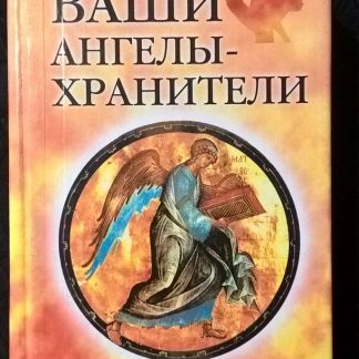 "Книга ""Ваши ангелы-хранители"""