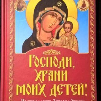 """Книга """"Сила матери. Господи, храни моих детей!"""""""