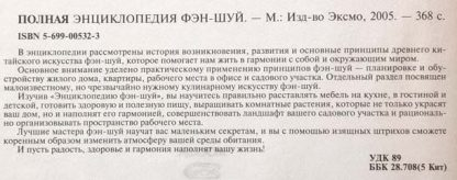 "Аннотация к книге ""Полная энциклопедия Фэн-шуй"""