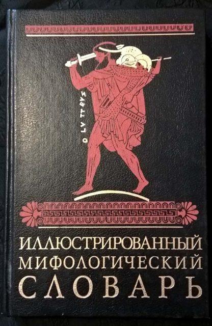 """Книга """"Иллюстрированный мифологический словарь"""""""