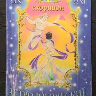 "Книга ""Астрология. Тайны любви. Скорпион"""