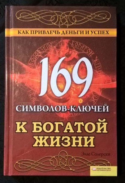 """Книга """"169 символов-ключей к богатой жизни"""""""