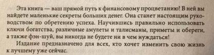 """Аннотация к книге """"169 символов-ключей к богатой жизни"""""""