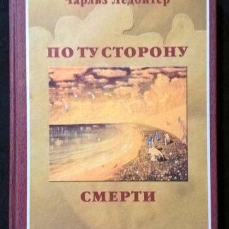 """Книга """"По ту сторону смерти"""""""