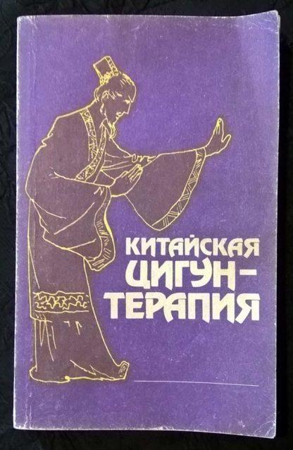 """Книга """"Китайская Цигун терапия"""""""