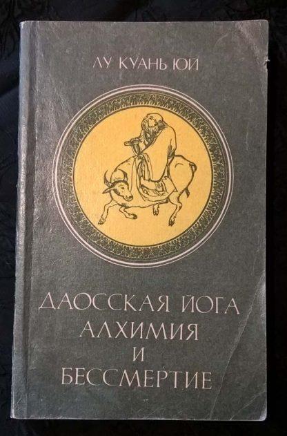 """Книга """"Даосская йога, алхимия и бессмертие"""""""