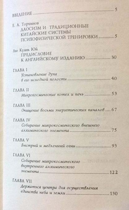 """Аннотация к книге """"Даосская йога, алхимия и бессмертие"""""""