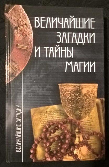 """Книга """"Величайшие загадки и тайны магии"""""""
