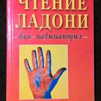 """Книга """"Чтение ладони"""""""