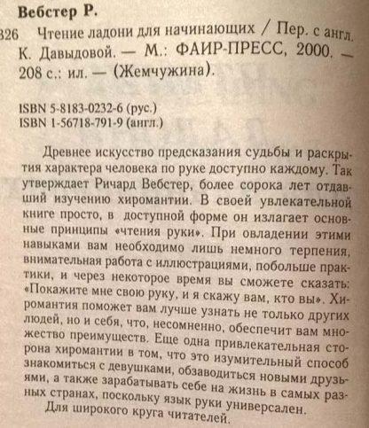 """Аннотация к книге """"Чтение ладони"""""""