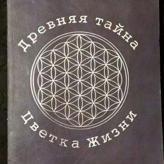 """Книга """"Древняя тайна цветка жизни"""" том 1"""
