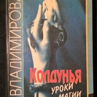"""Книга """"Колдунья. Уроки магии магии"""""""