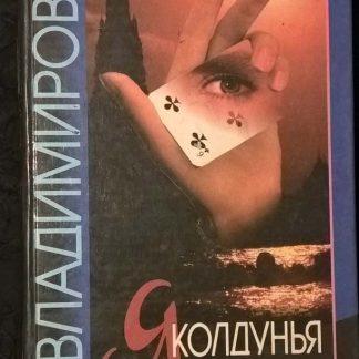 "Книга ""Я колдунья"""