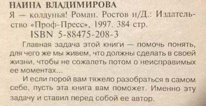 "Аннотация к книге ""Я колдунья"""