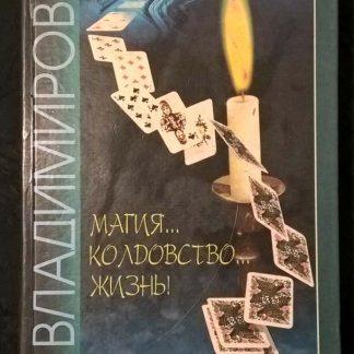 """Книга """"Магия...Колдовство... жизнь!"""""""