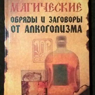 """Книга """"Магические обряды и заговоры от алкоголизма"""""""