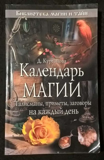 "Книга ""Календарь магии"""