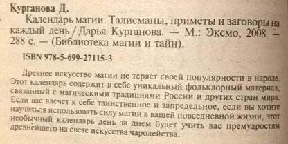"Аннотация к книге ""Календарь магии"""