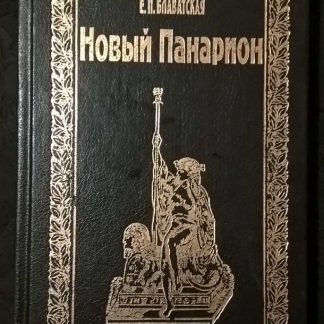 "Книга ""Новый Панарион"""