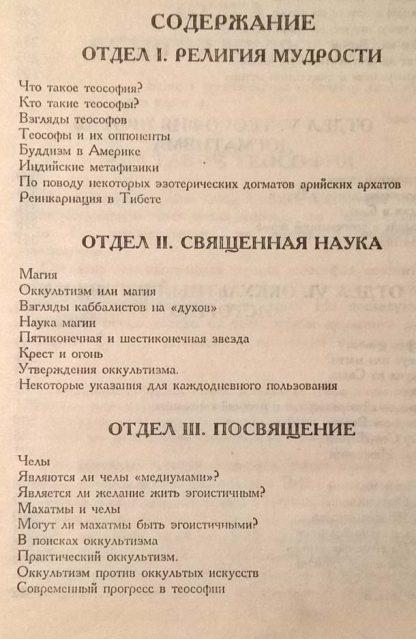 "Аннотация к книге ""Новый Панарион"""