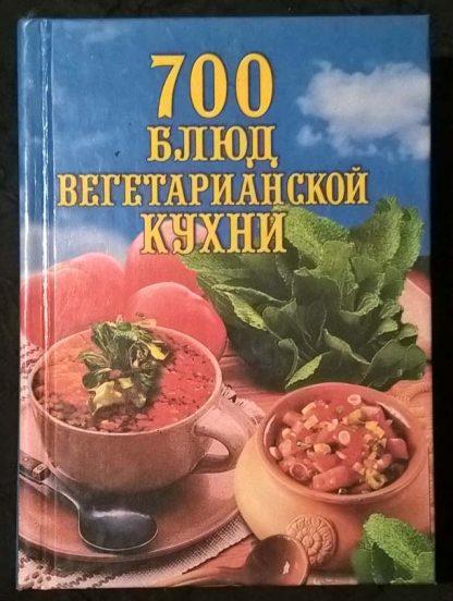 """Книга """"700 блюд вегетарианской кухни"""""""