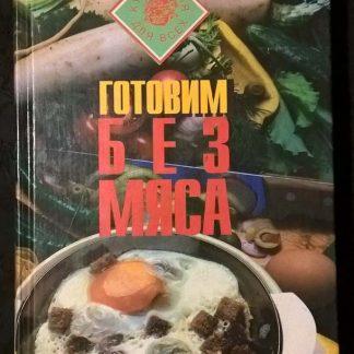 """Книга """"Готовим без мяса"""""""