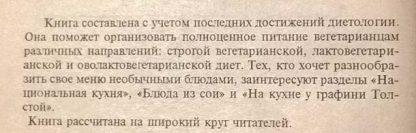 """Аннотация к книге """"Готовим без мяса"""""""