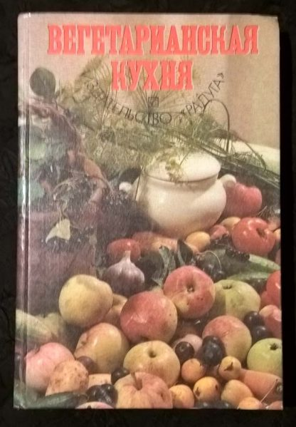 """Книга """"Вегетарианская кухня"""""""