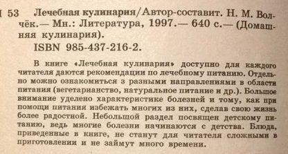 "Аннотация к книге ""Лечебная кулинария"""