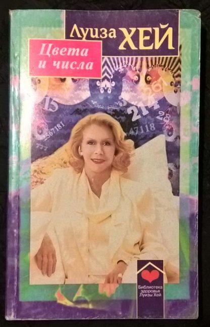 """Книга """"Цвета и числа"""""""