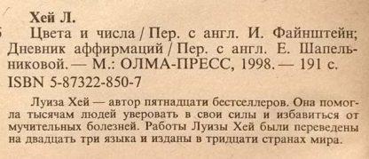 """Аннотация к книге """"Цвета и числа"""""""