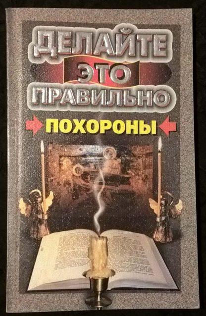 """Книга """"Делайте это правильно. Похороны"""""""
