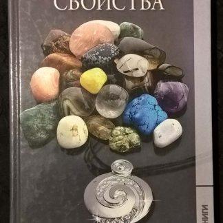 """Книга """"Исцеляющие свойства камней и металлов"""""""