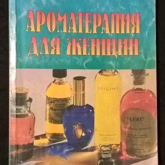 """Книга """"Ароматерапия для женщин"""""""