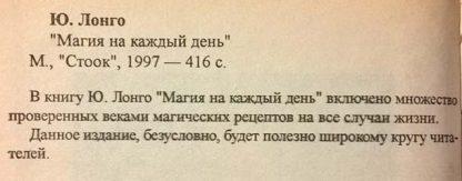 """Аннотация к книге """"Магия на каждый день"""""""
