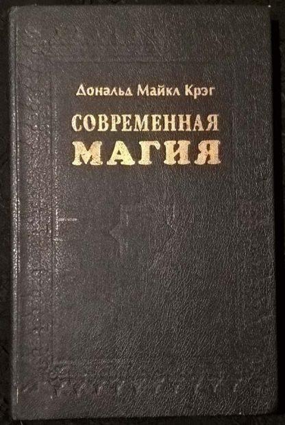 """Книга """"Современная магия"""""""