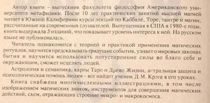 """Аннотация к книге """"Современная магия"""""""