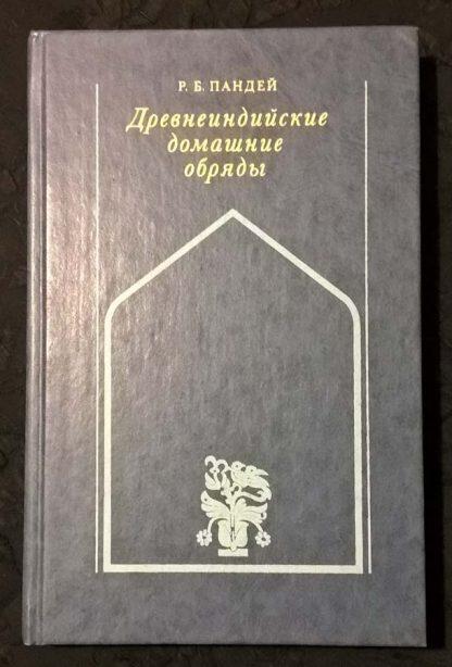 """Книга """"Древнеиндийские домашние обряды"""""""