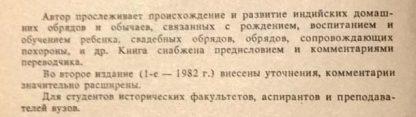 """Аннотация к книге """"Древнеиндийские домашние обряды"""""""