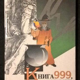 """Книга """"Книга 999 или 1000 и один способ гадания"""""""