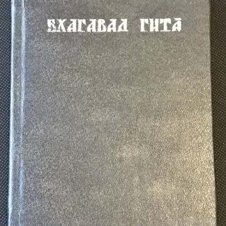"""Книга """"Бхагавад гита"""""""